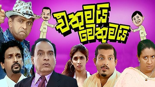 Ethumai Methumai Sinhala Film