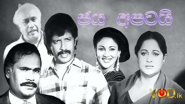 Jaya Apatai Sinhala Film
