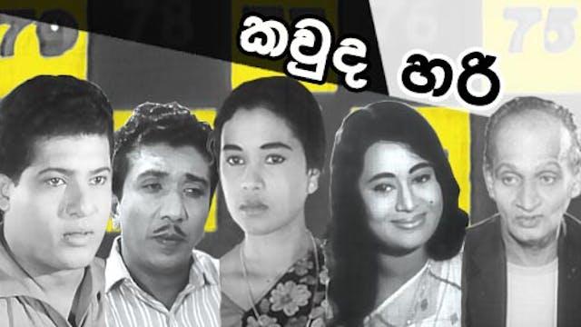 Kawda Hari Sinhala Film
