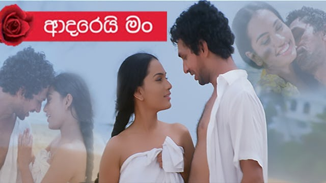 Adarei Mang Sinhala Film (Full HD)