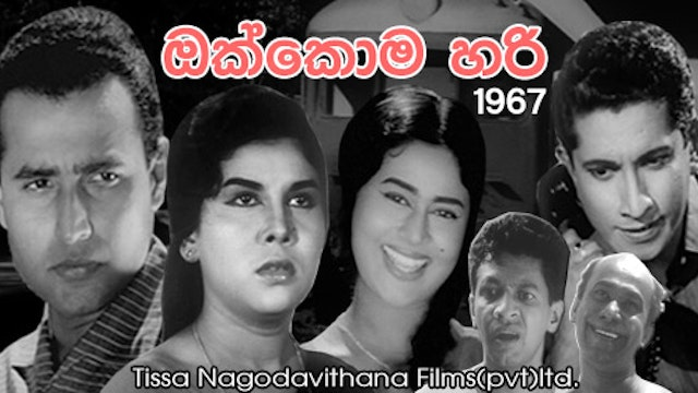 Okkoma Hari Sinhala Movie