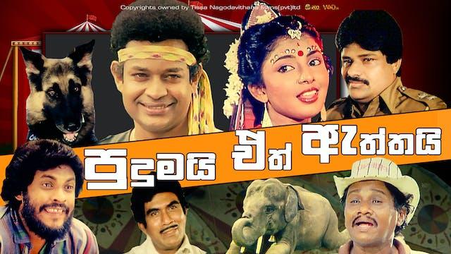 Pudumaei Eth Eththaei Sinhala Film