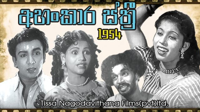 Ahankara Sthree Sinhala Film