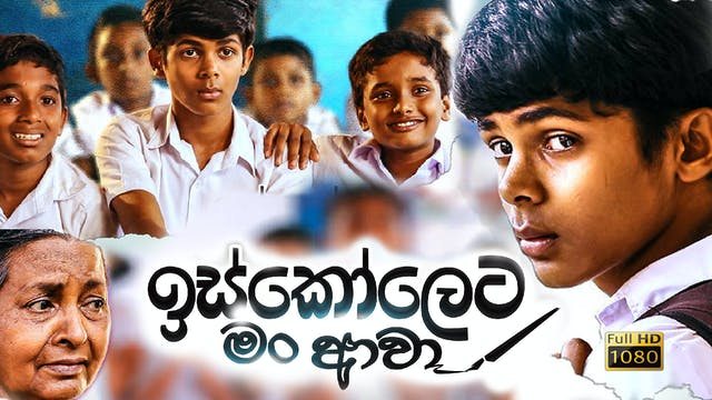 Iskoleta Man Aawa Sinhala Movie (Full HD)