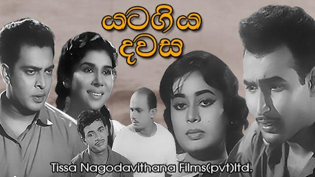 Yatagiya Dawas Sinhala Film