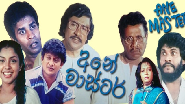 Ane Master Sinhala Movie