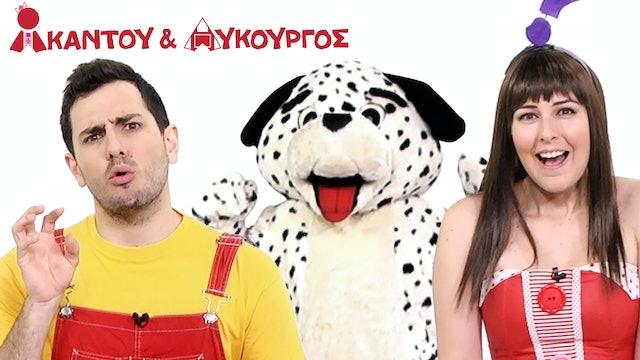 Ο Σκύλος   Ακαντού & Λυκούργος