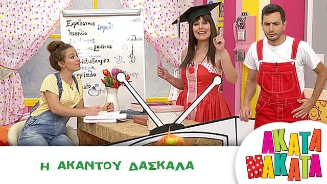 Η Ακαντού Δασκάλα