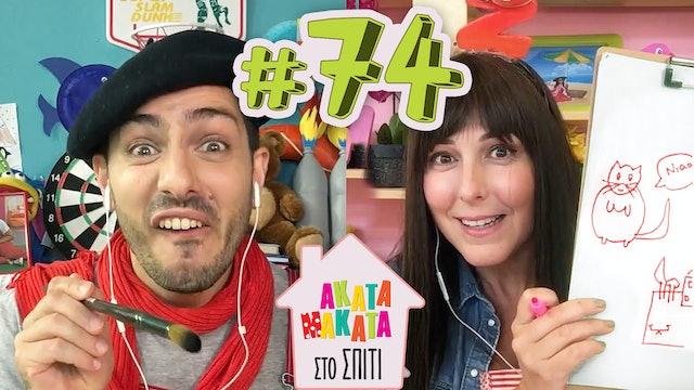 AKATA MAKATA στο Σπίτι | Επεισόδιο #74