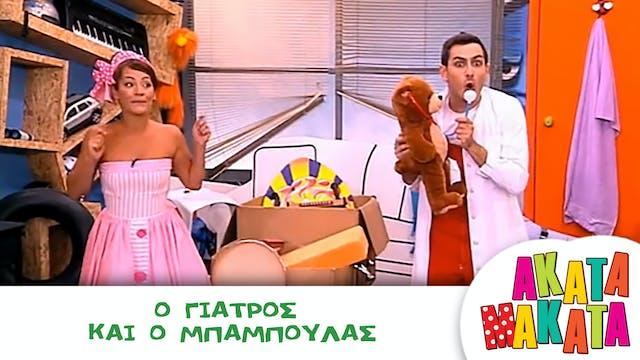 Ο Γιατρός και ο Μπαμπούλας