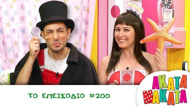 To Επεισόδιο #200