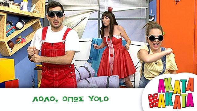 Λόλο, όπως Yolo