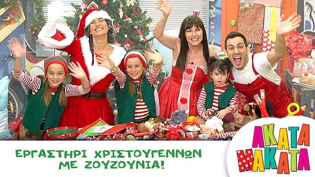 Εργαστήρι Χριστουγέννων με Ζoυζούνια!