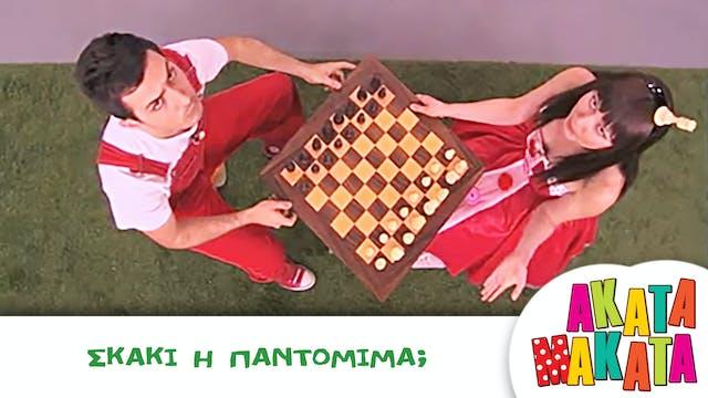 Σκάκι ή Παντομίμα;