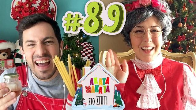 AKATA MAKATA στο Σπίτι | Επεισόδιο #89