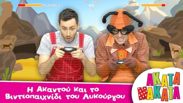 Η Ακαντού και το Βιντεοπαιχνίδι τoυ Λυκούργου