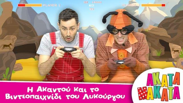 Η Ακαντού και το Βιντεοπαιχνίδι τoυ Λ...