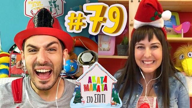AKATA MAKATA στο Σπίτι | Επεισόδιο #79