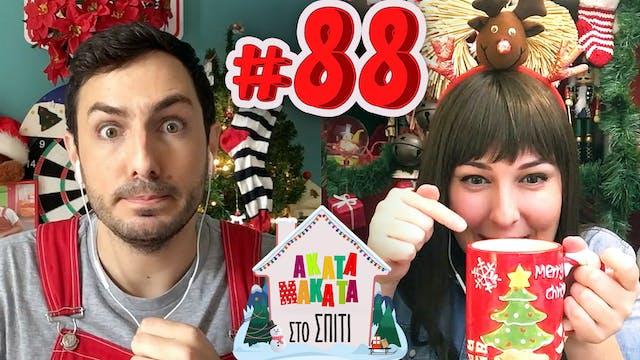 AKATA MAKATA στο Σπίτι | Επεισόδιο #88