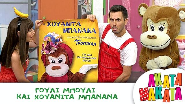 Γούλι Μπούλι και Χουανίτα Μπανάνα