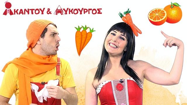 Πορτοκαλί | Ακαντού & Λυκούργος