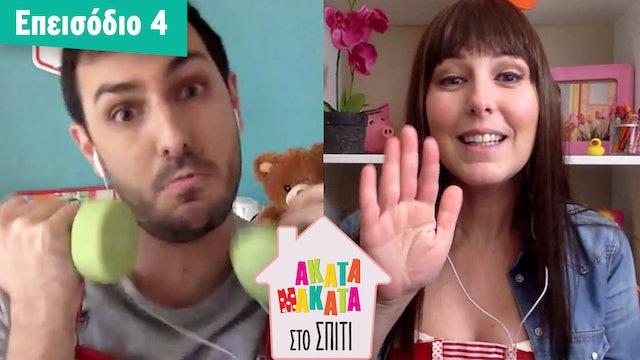 AKATA MAKATA στο Σπίτι | Επεισόδιο #4