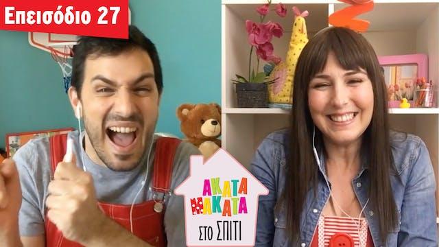 AKATA MAKATA στο Σπίτι | Επεισόδιο #27