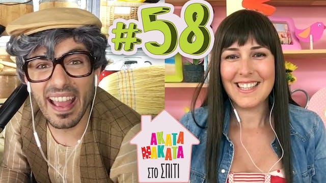 AKATA MAKATA στο Σπίτι | Επεισόδιο #58