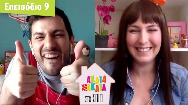 AKATA MAKATA στο Σπίτι | Επεισόδιο #9