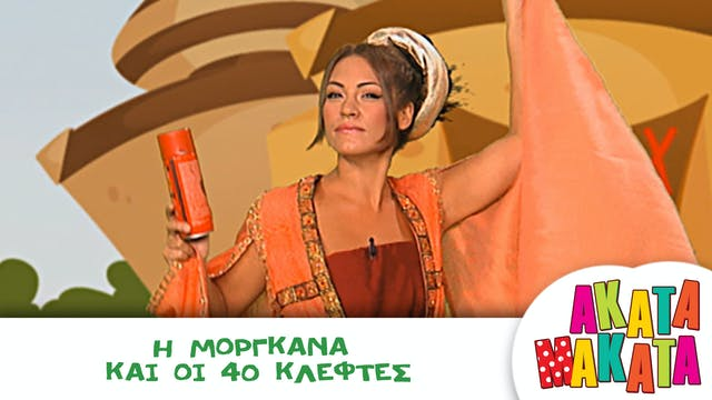 Η Μοργκάνα και οι 40 Κλέφτες