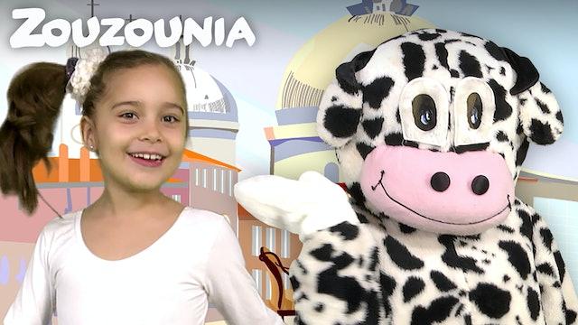 Η Αγελάδα - Ζουζούνια