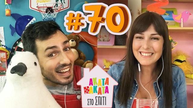 AKATA MAKATA στο Σπίτι | Επεισόδιο #70