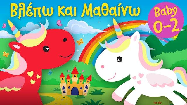 Rainbow Unicorn   Βλέπω και Μαθαίνω