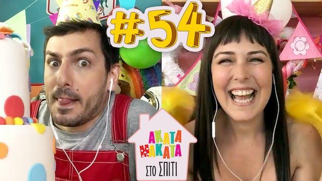 AKATA MAKATA στο Σπίτι | Επεισόδιο #54