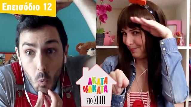AKATA MAKATA στο Σπίτι | Επεισόδιο #12
