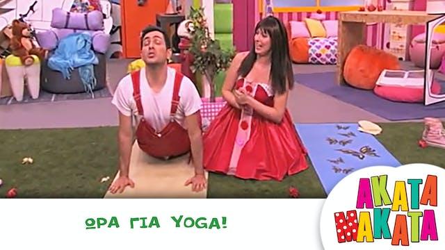 Ώρα για yoga!