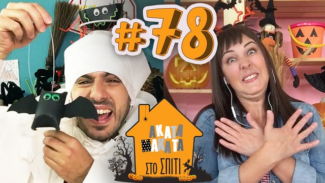 AKATA MAKATA στο Σπίτι | Επεισόδιο #78 | Happy Halloween! 👻