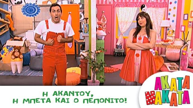 Η Ακαντού, η Μπέτα και ο Πεπονίτο !