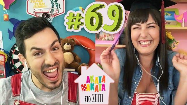 AKATA MAKATA στο Σπίτι | Επεισόδιο #69