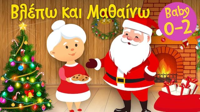 Τα Δώρα των Χριστουγέννων | Βλέπω και Mαθαίνω