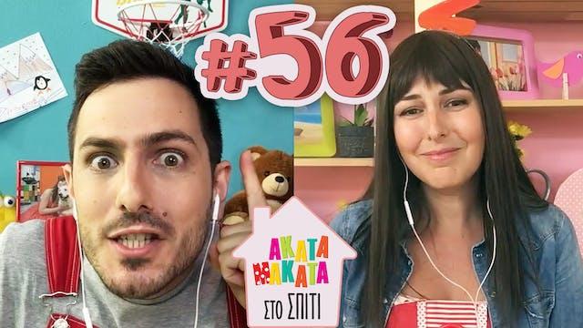 AKATA MAKATA στο Σπίτι | Επεισόδιο #56