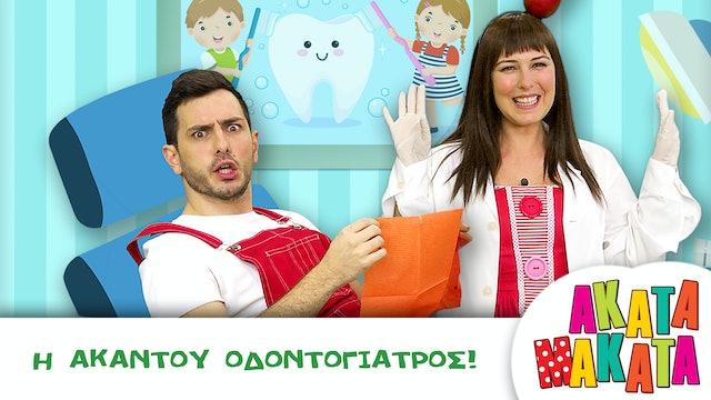 Η Ακαντού Οδοντογιατρός!