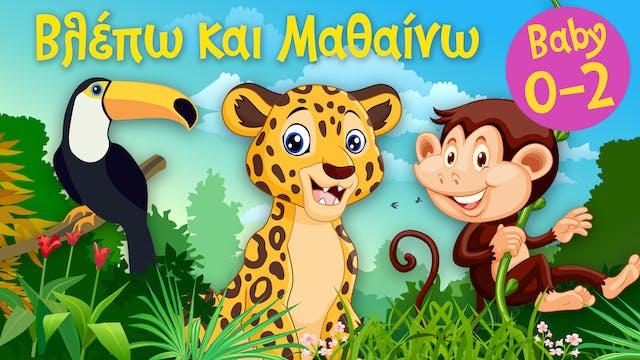 Τα Ζωάκια της Ζούγκλας #2 | Βλέπω και...