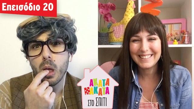 AKATA MAKATA στο Σπίτι | Επεισόδιο #20