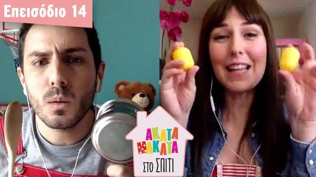 AKATA MAKATA στο Σπίτι | Επεισόδιο #14
