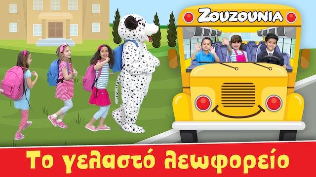 Το γελαστό λεωφορείο - Ζoυζούνια
