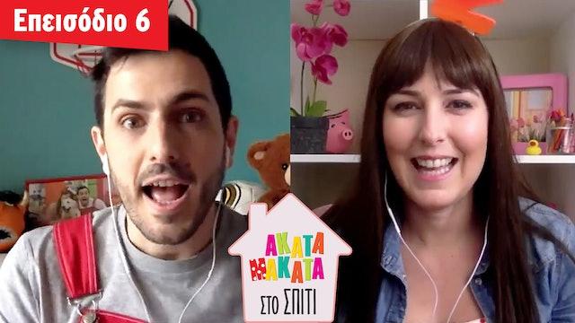 AKATA MAKATA στο Σπίτι | Επεισόδιο #6