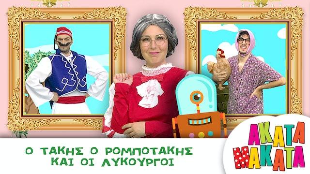 O Τάκης ο Ρομποτάκης και οι Λυκούργοι
