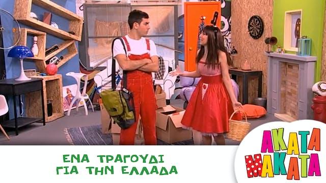 Ένα Τραγούδι για την Ελλάδα