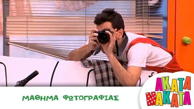 Μάθημα Φωτογραφίας